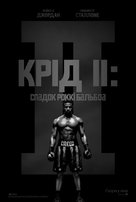Creed II - Ukrainian Movie Poster (xs thumbnail)
