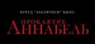 Annabelle - Russian Logo (xs thumbnail)