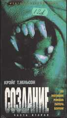 Creature - Russian Movie Cover (xs thumbnail)
