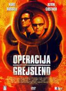 3000 Miles To Graceland - Croatian Movie Cover (xs thumbnail)