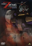 Mobile Suit Z Gundam: A New Translation - Heirs to the Stars - Japanese Movie Cover (xs thumbnail)