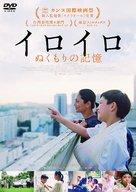 Ilo Ilo - Japanese Movie Poster (xs thumbnail)