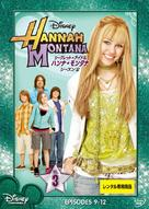 """Hannah Montana"" - Japanese Movie Cover (xs thumbnail)"