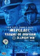Mersedes ukhodit ot pogoni - Chinese Movie Cover (xs thumbnail)