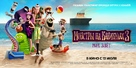Hotel Transylvania 3: Summer Vacation - Russian Movie Poster (xs thumbnail)