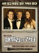 The Elder Son - South Korean Movie Poster (xs thumbnail)