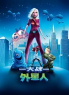 Monsters vs. Aliens - Chinese Movie Poster (xs thumbnail)