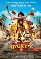 The Pirates! Band of Misfits - Israeli Movie Poster (xs thumbnail)