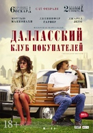 Dallas Buyers Club - Russian Movie Poster (xs thumbnail)