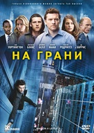 Man on a Ledge - Russian DVD cover (xs thumbnail)