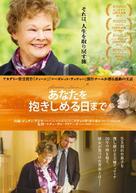 Philomena - Japanese Movie Poster (xs thumbnail)