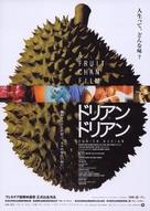 Liulian piao piao - Japanese poster (xs thumbnail)