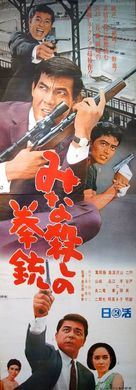 Minagoroshi no kenjû - Japanese Movie Poster (xs thumbnail)