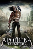 Mutant Vampire Zombies from the 'Hood! - Russian Movie Cover (xs thumbnail)