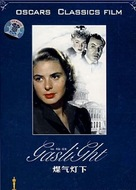 Gaslight - Chinese DVD cover (xs thumbnail)