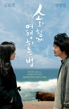 So-wa hamque Yeohang-ha-neun Beob - South Korean Movie Poster (xs thumbnail)