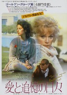 Terms of Endearment - Japanese Movie Poster (xs thumbnail)