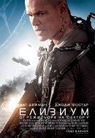 Elysium - Bulgarian Movie Poster (xs thumbnail)