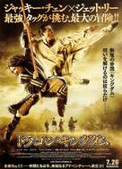 The Forbidden Kingdom - Japanese Movie Poster (xs thumbnail)