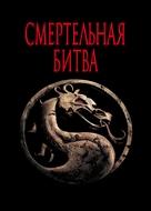 Mortal Kombat - Russian poster (xs thumbnail)