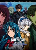"""Full Metal Panic! The Second Raid"" - Movie Cover (xs thumbnail)"