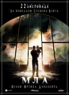 The Mist - Ukrainian Movie Poster (xs thumbnail)
