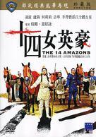 Shi si nu ying hao - Taiwanese DVD cover (xs thumbnail)