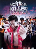 Killer Tattoo - Hong Kong poster (xs thumbnail)