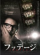 Sinister - Japanese Movie Poster (xs thumbnail)