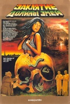 Klatwa doliny wezy - Russian Movie Poster (xs thumbnail)