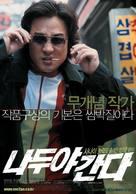 Nadooya kanda - South Korean poster (xs thumbnail)