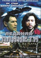 Ice Planet - Russian poster (xs thumbnail)