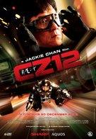 Sap ji sang ciu - Malaysian Movie Poster (xs thumbnail)