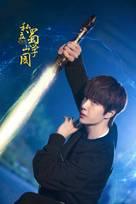 """""""Private Shushan Gakuen"""" - Chinese Movie Poster (xs thumbnail)"""