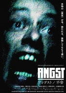 Angst - Japanese Movie Poster (xs thumbnail)