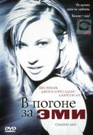 Chasing Amy - Russian DVD movie cover (xs thumbnail)
