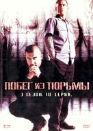 """""""Prison Break"""" - Russian poster (xs thumbnail)"""