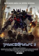 Transformers: Dark of the Moon - Bulgarian Movie Poster (xs thumbnail)
