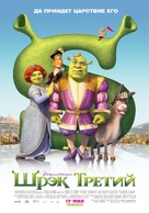 Shrek the Third - Russian poster (xs thumbnail)