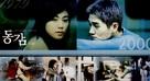 Donggam - poster (xs thumbnail)