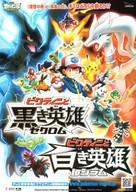 Gekijouban Pokketo monsutâ Besuto wisshu: Bikutini to shiroku eiyuu Reshiramu - Japanese Combo poster (xs thumbnail)
