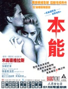 Basic Instinct - Hong Kong Movie Poster (xs thumbnail)
