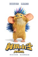 Bobby the Hedgehog - Chinese Movie Poster (xs thumbnail)