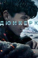 Dunkirk - Russian Movie Cover (xs thumbnail)