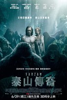 The Legend of Tarzan - Taiwanese Movie Poster (xs thumbnail)