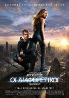 Divergent - Greek Movie Poster (xs thumbnail)