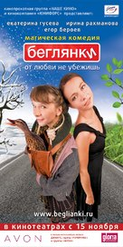 Beglyanki - Russian Movie Poster (xs thumbnail)