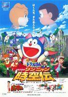 Doraemon: Nobita no Wan Nyan Jikûden - Japanese Movie Poster (xs thumbnail)