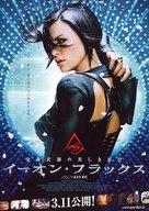 Æon Flux - Japanese Movie Poster (xs thumbnail)