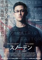 Snowden - Japanese Movie Poster (xs thumbnail)